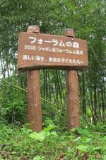 植樹した土地の入り口に立つ看板