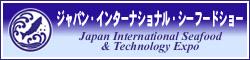ジャパン・インターナショナル・フードショー