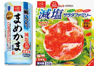 減塩商品の一例
