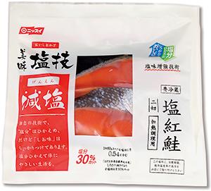 今春大幅にリニューアルした「美味塩技シリーズ」の「塩紅鮭」