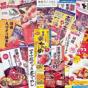ヒロ中田さんが関与したご当地グルメ。写真のパンフはすべて魚メーン