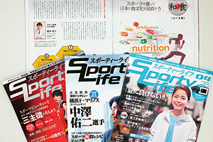 「スポーティーライフ」は季刊誌。最新号巻頭インタビューは女子スキージャンプの高梨沙羅選手(右)(下)
