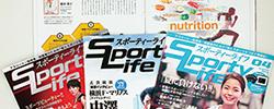 栄養とって強くなれ!食とスポーツ