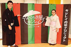 飯喰亭鯖寿司君(左)と志家ばーにいさん