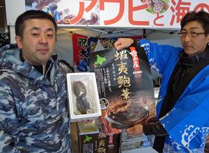 「蝦夷鮑華」をPRするひやま漁協青年部の成田部長(左)