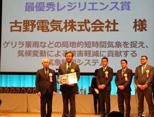 ジャパン・レジリエンス・アワード2017表彰式