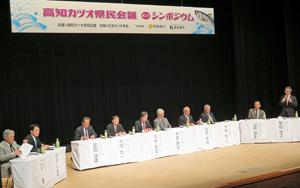 分科会座長らが壇上に上がり「日本へカツオを取り戻そう」の思いを共有した