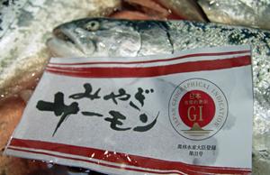 産地市場でもGIマークの貼付を開始 (石巻魚市場、1日午前6時30分)