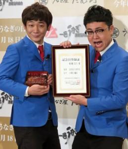 登録証と鰻重を手にPRする銀シャリの鰻さん(左)と橋本さん