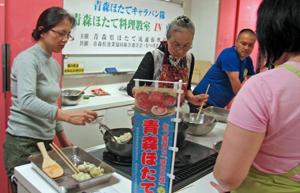 青森ホタテを使って料理の腕を振るう主婦たち