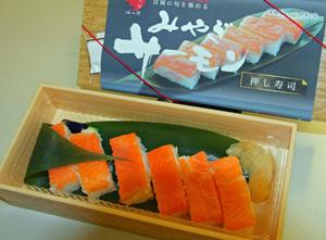 新発売された駅弁「みやぎサーモン押し寿司」