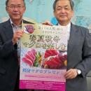 「10月10日はマグロの日」。天然・刺身をキャンペーン