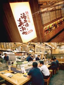 「熟成魚場 福井県美浜町」の外観(上)と店内の様子(下)