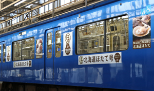 車体をホタテ一色にラッピングした京浜急行の『北海道ほたて号』
