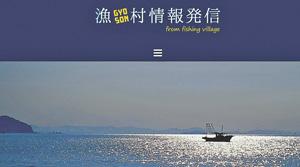 「漁村の情報発信ポータルサイト」のトップページ