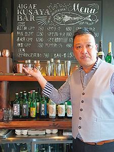 バーの定番メニューを紹介するオーナーの加藤さん