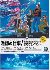 「漁業就業支援フェア」のポスター