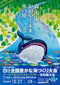 大会テーマ「森・川・海 かがやく未来へ 水の旅」を象徴する公式ポスター