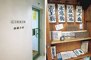 ガラス戸となった銀鱗文庫入り口(左)と新設の日本橋魚河岸コーナー(右)