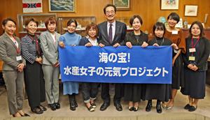 長谷成人長官(中央)と記念撮影する水産女子メンバー
