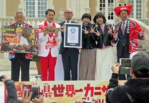 世界記録認定証を囲み記念撮影。「五輝星」を手にする平井知事(左から2人目)と、ボードを掲げる景山組合長(左端)