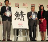 水産業界を代表して栄誉の「皿」を受け取った白須会長(右から4人目)