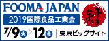 FOOMA JAPAN 2019(国際食品工業展)