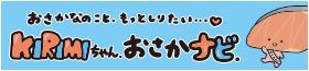 KIRIMIちゃん.おさかナビ