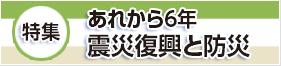 福島の放射性物質モニタリングの最前線に迫る