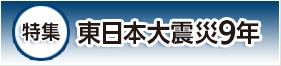 特集 東日本大震災9年