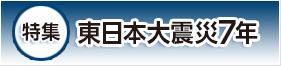 特集 東日本大震災7年