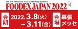 FOODEX JAPAN 2022 幕張メッセ